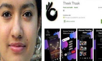 17 வயது சிறுமி அசத்தல்.. டிக் டாக்குக்கு பதிலாக 'தீக் தக்' APP அறிமுகம்..!